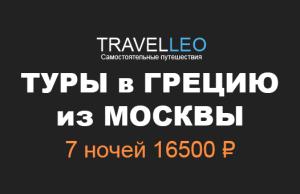 Туры в Грецию из Москвы в июне 2017. Горящие и дешевые туры в Грецию с авиаперелетом