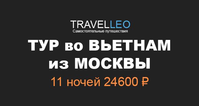 Тур во Вьетнам из Москвы в мае 2017. Горящие туры во Вьетнам дешево