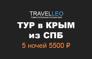 Туры в Крым из Спб в июне 2017. Отдых в Крыму из Спб летом