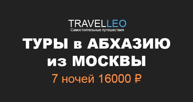 Туры в Абхазию из Москвы в июле 2017. Отдых в Абхазии летом