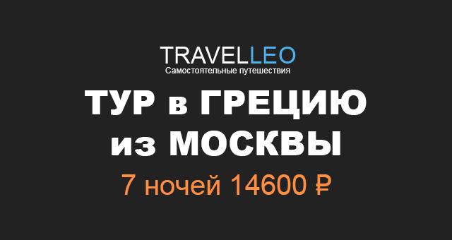 Туры в Грецию из Москвы в июле 2017. Горящие туры в Грецию