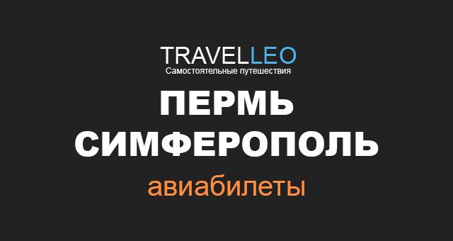 Пермь Симферополь авиабилеты. Билеты на самолет Пермь Симферополь
