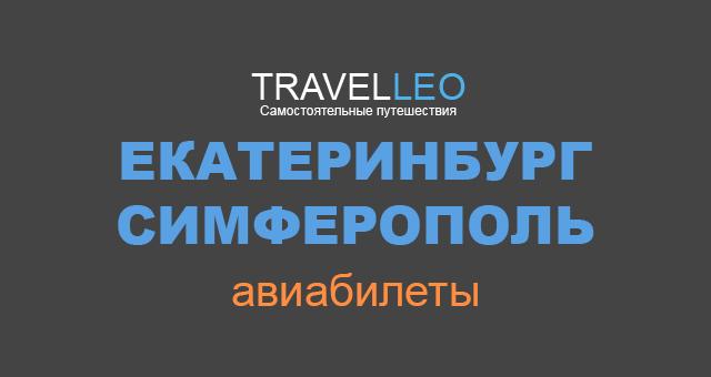 Екатеринбург Симферополь авиабилеты