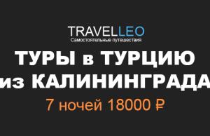 Туры в Турцию из Калининграда в августе 2017. Путевки в Турцию