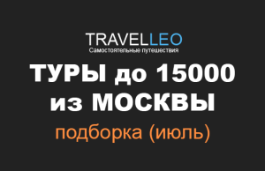 Туры до 15000 в июле 2017. Подборка горящих туров