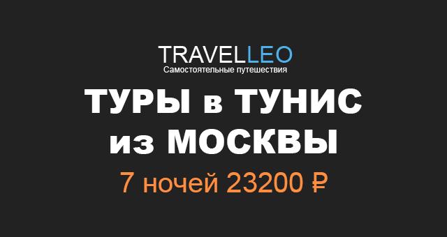 Туры в Тунис из Москвы в августе 2017. Горящие туры в Тунис