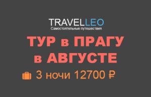 Тур в Чехию из Москвы 12700 с перелетом