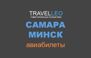 Самара Минск авиабилеты
