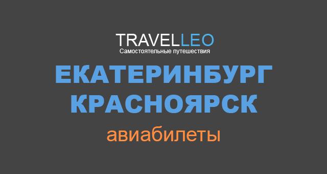 Екатеринбург Красноярск авиабилеты