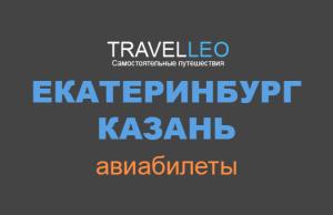 Екатеринбург Казань авиабилеты