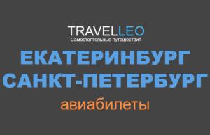 Екатеринбург Санкт-Петербург авиабилеты