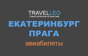 Екатеринбург Прага авиабилеты