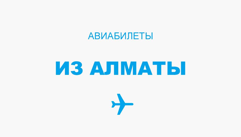 Авиабилеты из Алматы - прямые рейсы, расписание и цена