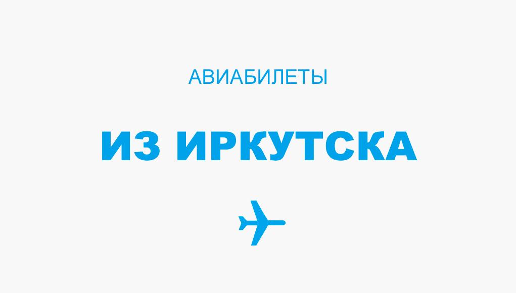 Авиабилеты из Иркутска - прямые рейсы, расписание и цена