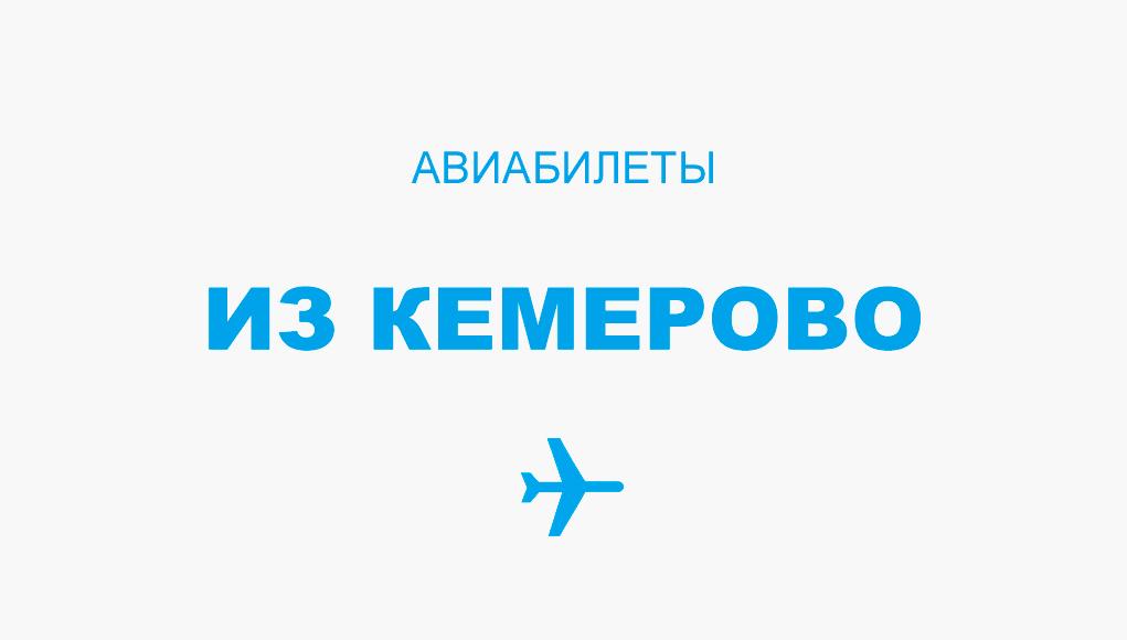 Авиабилеты из Кемерово - прямые рейсы, расписание и цена