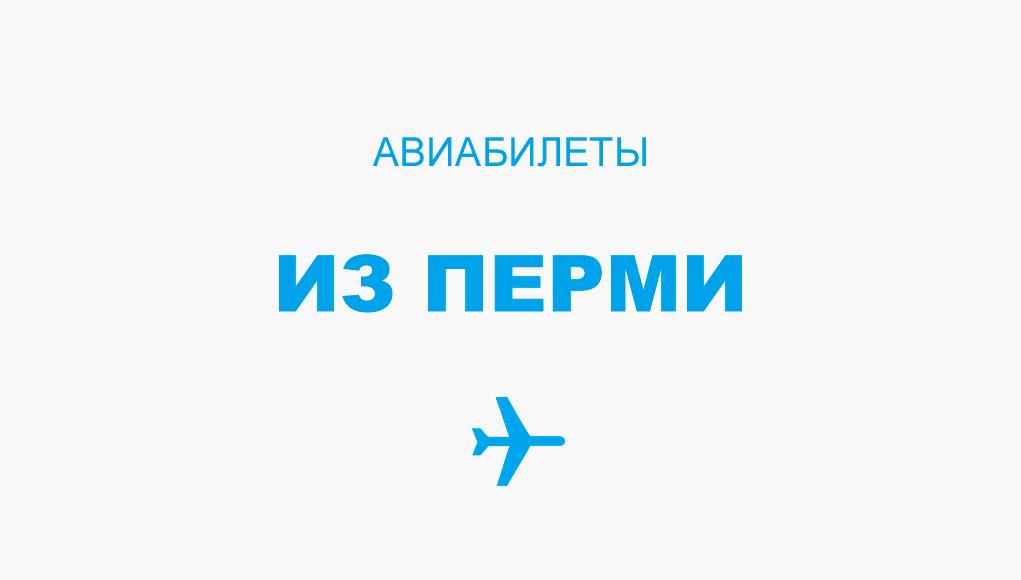 Авиабилеты из Перми - прямые рейсы, расписание и цена