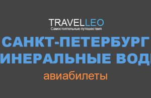 Санкт-Петербург Минеральные Воды авиабилеты