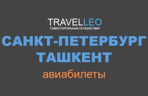 Санкт-Петербург Ташкент авиабилеты