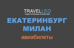 Екатеринбург Милан авиабилеты