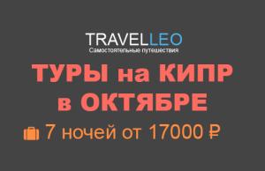 Туры на Кипр в октябре от 17000