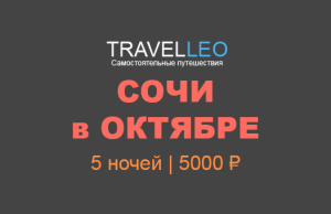 Тур в Сочи 5 ночей за 5000