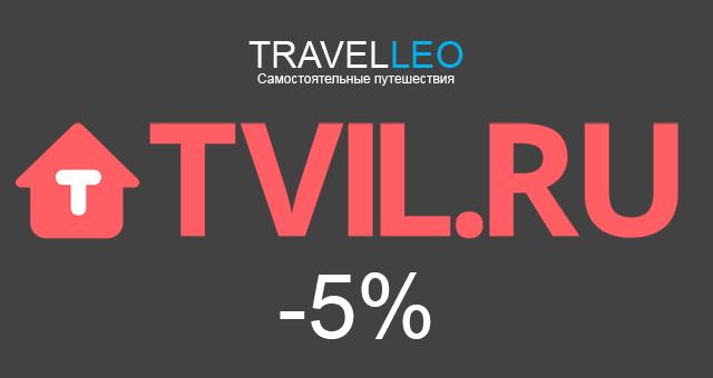 Скидка -5% на бронирование отелей - промокод от TVIL.ru