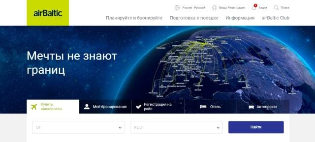 Авиакомпания AirBaltic официальный сайт, контакты, онлайн регистрация