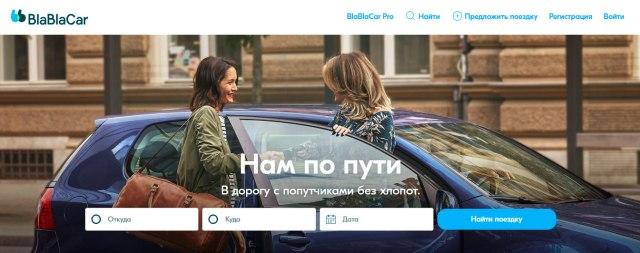 BlaBlaCar - поиск надёжных попутчиков