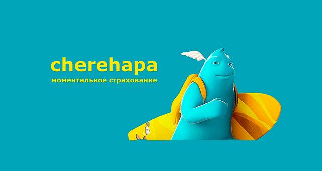 Cherehapa - туристическая страховка онлайн