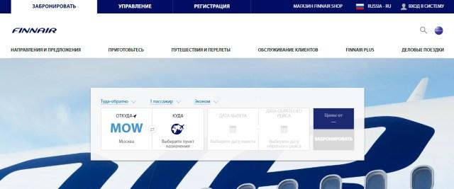 Авиакомпания Finnair официальный сайт, контакты, онлайн регистрация