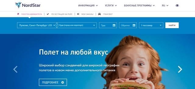 Авиакомпания Нордстар (NordStar Airlines) официальный сайт, контакты, онлайн регистрация