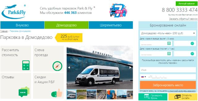 Парковка Park & Fly в Домодедово