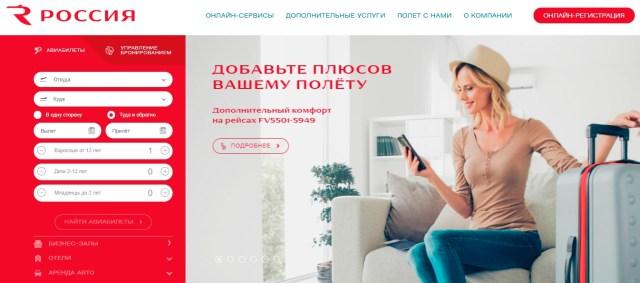 Авиакомпания Россия официальный сайт, контакты, онлайн регистрация