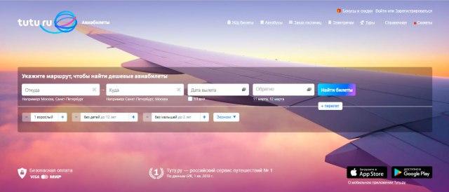 Туту.ру Авиабилеты - поиск билетов на самолет от всех авиакомпаний