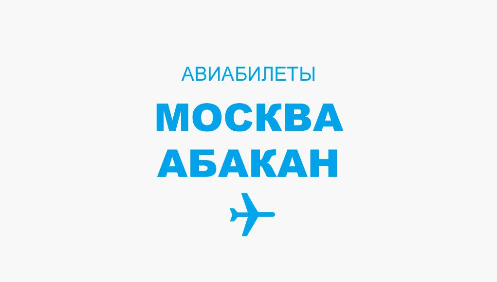 Авиабилеты Москва - Абакан прямой рейс, расписание и цена