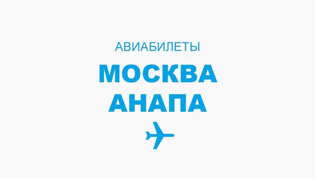 Авиабилеты Москва - Анапа прямой рейс, расписание и цена