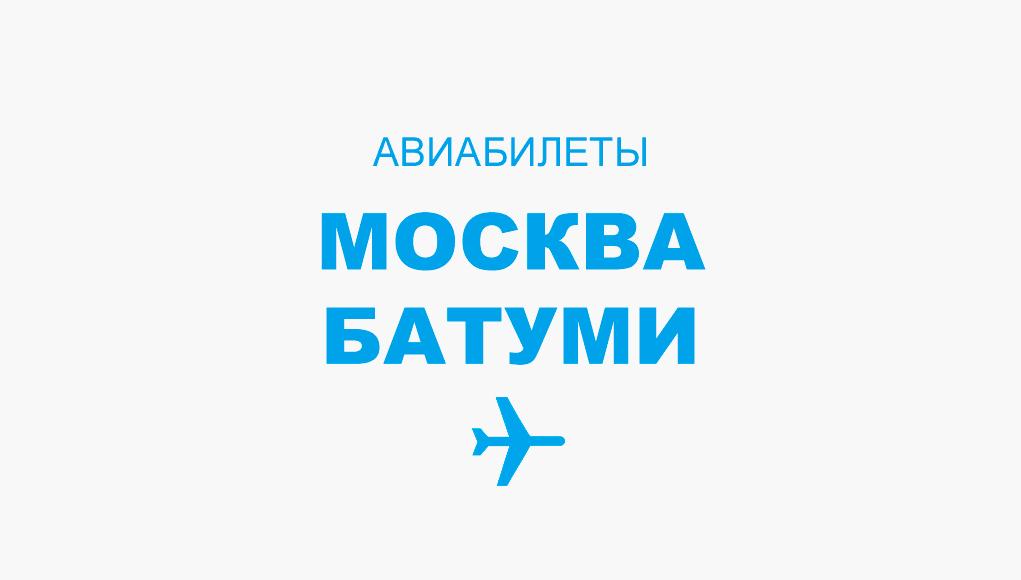 Авиабилеты Москва - Батуми прямой рейс, расписание и цена