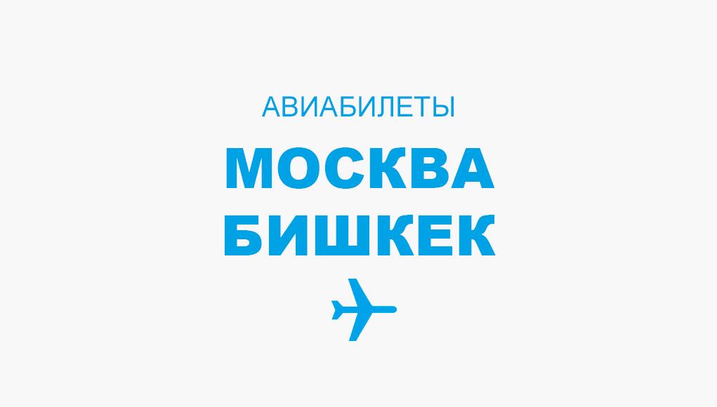 Авиабилеты Москва - Бишкек прямой рейс, расписание и цена