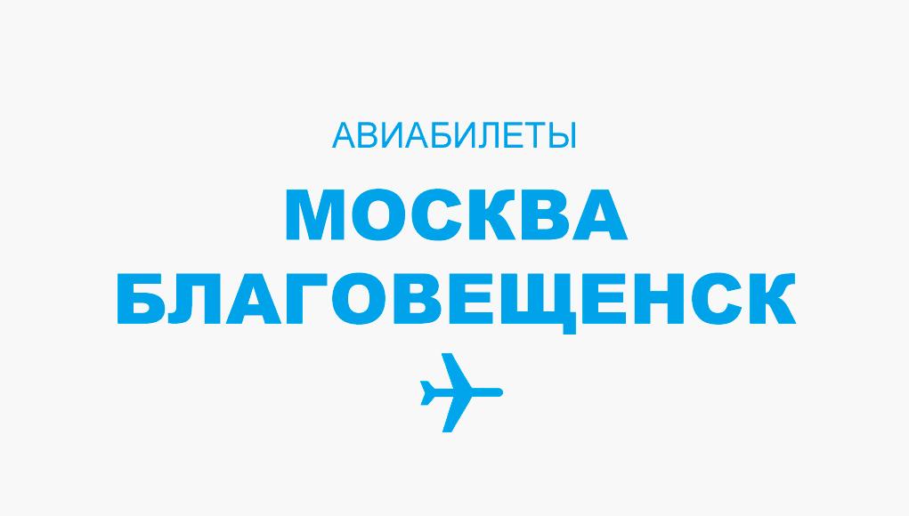 Авиабилеты Москва - Благовещенск прямой рейс, расписание, цена