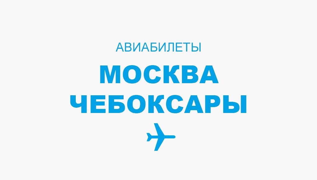 Авиабилеты Москва - Чебоксары прямой рейс, расписание и цена