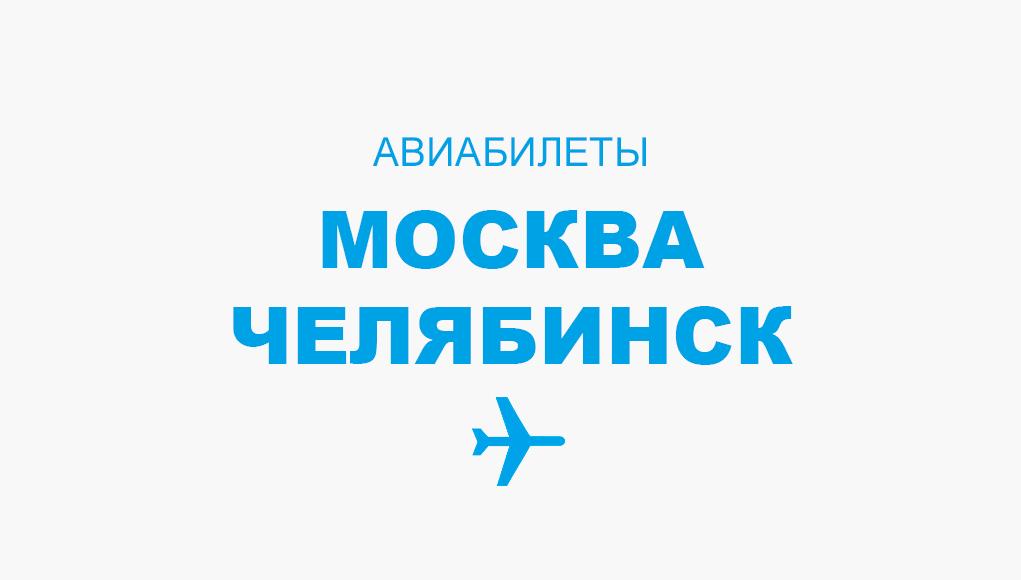 Авиабилеты Москва - Челябинск прямой рейс, расписание и цена