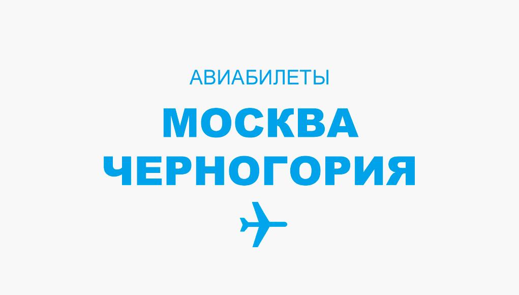 Авиабилеты Москва - Черногория прямой рейс, расписание, цена