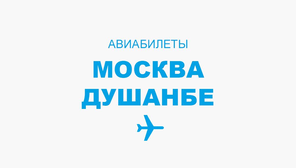 Авиабилеты Москва - Душанбе прямой рейс, расписание и цена