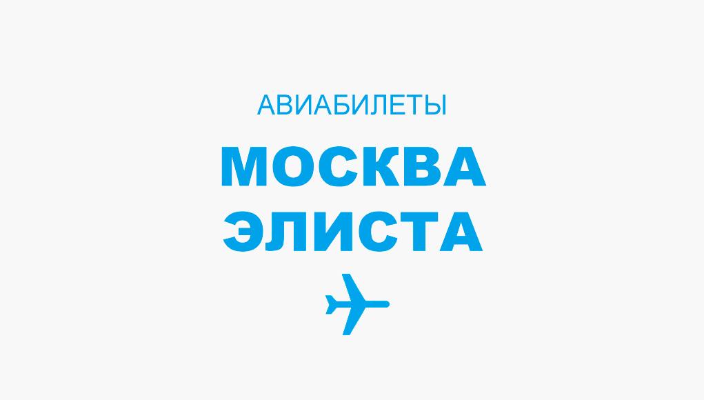 Авиабилеты Москва - Элиста прямой рейс, расписание и цена