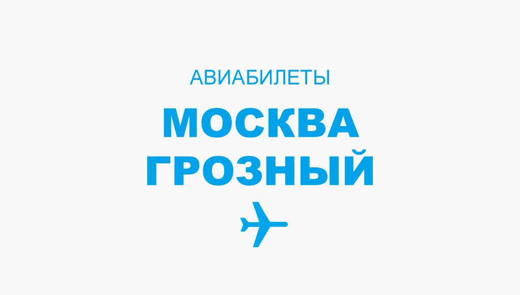 Авиабилеты Москва - Грозный прямой рейс, расписание и цена