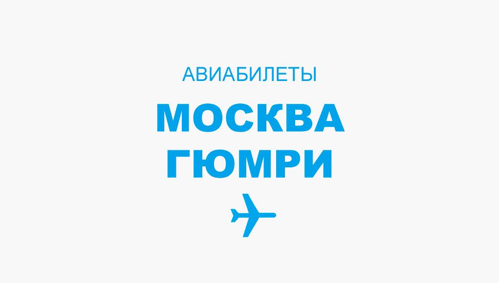 Авиабилеты Москва - Гюмри прямой рейс, расписание и цена