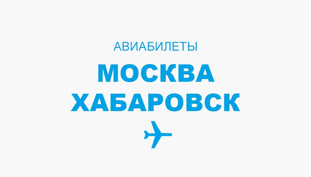 Авиабилеты Москва - Хабаровск прямой рейс, расписание и цена