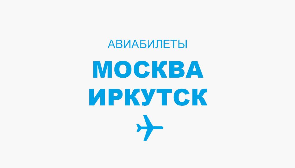 Авиабилеты Москва - Иркутск прямой рейс, расписание и цена