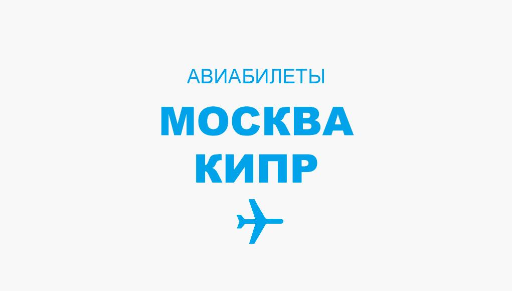 Авиабилеты Москва - Кипр прямой рейс, расписание и цена