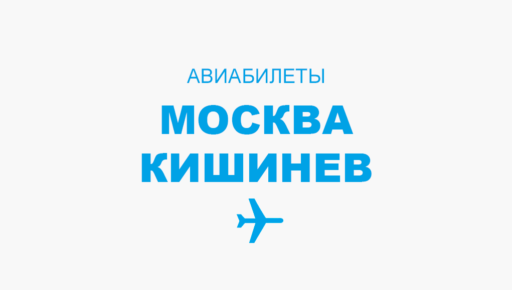 Авиабилеты Москва - Кишинев прямой рейс, расписание и цена